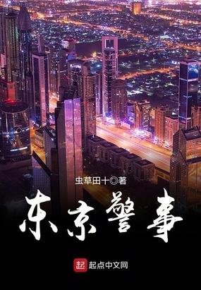 午夜影院男性影院东京警事