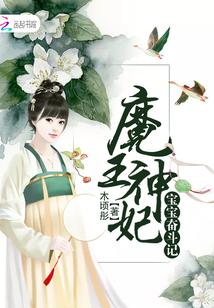 魔王神妃:寶寶奮斗記