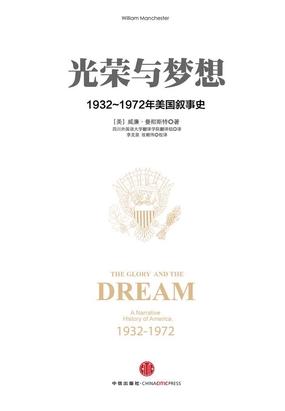 光荣与梦想1:1932-1972年美国社会实录
