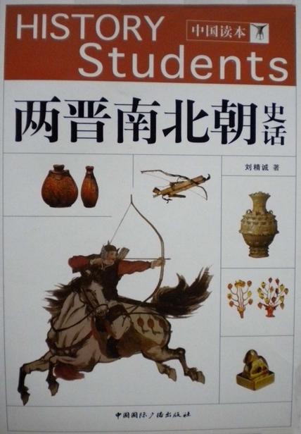 两晋南北朝史话读后感1500字