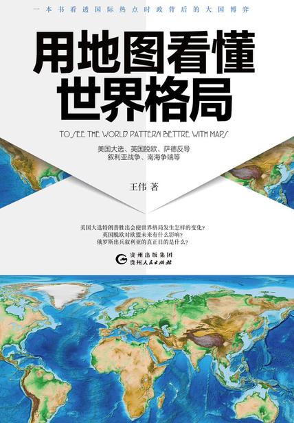 《用地图看懂世界格局》精选读后感(5)篇