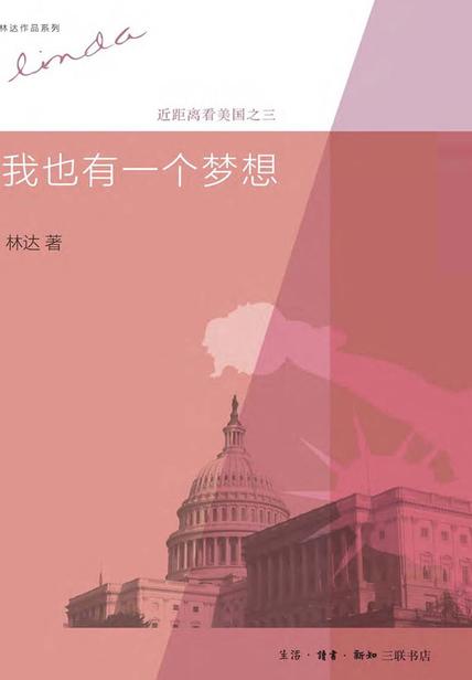 《我也有一个梦想:近距离看美国之三》精选读后感(5)篇