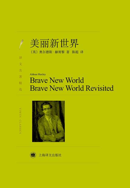 《美丽新世界(译文名著精选)》精选读后感(6)篇