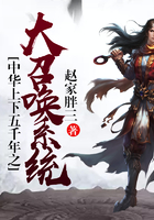 中华上下五千年之大召唤系统