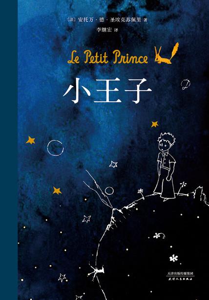 小王子读书赏析 读后感(3)篇