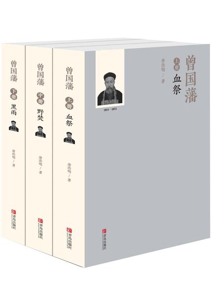 《曾国藩(全三册)》精选读后感(7)篇