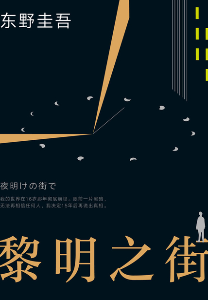 黎明之街读书赏析(3)篇
