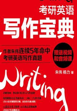 考研英语二作文预测_考研英语写作宝典-朱伟 杨力-微信读书