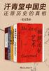汗青堂中国史:还原历史的真相 书评