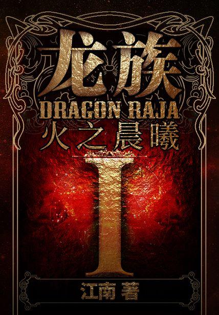 《龙族Ⅰ:火之晨曦》精选读后感(5)篇