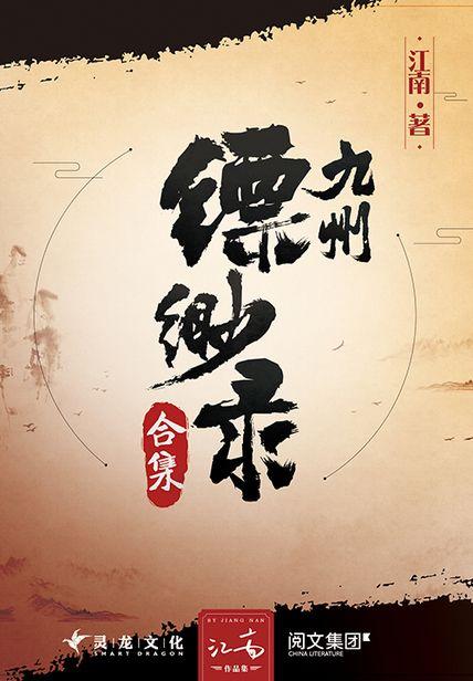 《九州·缥缈录(合集)》精选读后感(6)篇