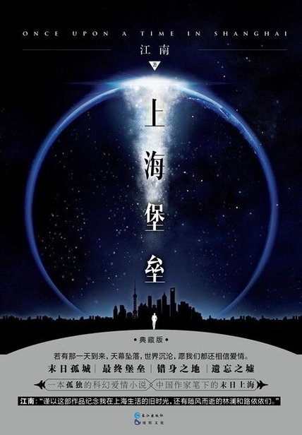 《上海堡垒(鹿晗、舒淇主演)》精选读后感(7)篇
