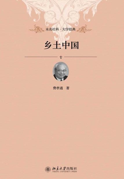 鄉土中國讀書賞析 讀后感(3)篇