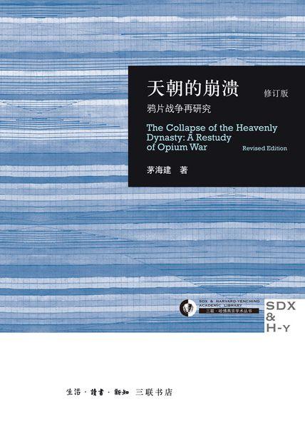 天朝的崩潰:鴉片戰爭再研究(修訂版)讀后感300字(3)篇