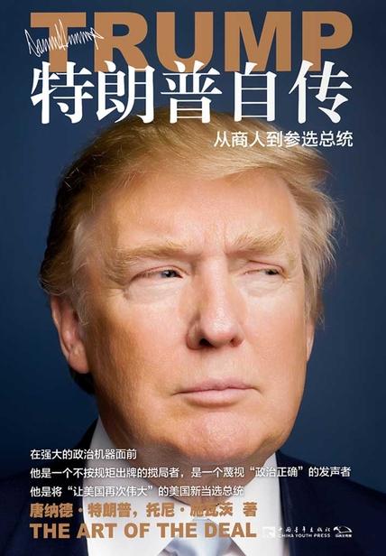 特朗普自传:从商人到参选总统读书赏析(3)篇