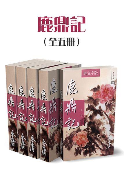《鹿鼎记(全五册)(纯文字新修版)》精选读后感(9)篇