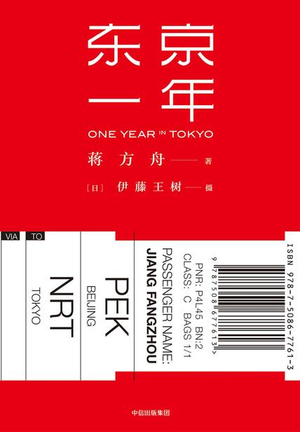 「东京一年」读书笔记赏析