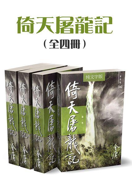 倚天屠龙记(全四册)(纯文字新修版)读书赏析 读后感(3)篇