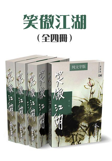 笑傲江湖(全四册)(纯文字新修版)读书赏析 读后感(3)篇