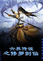 六界传说之修罗剑仙