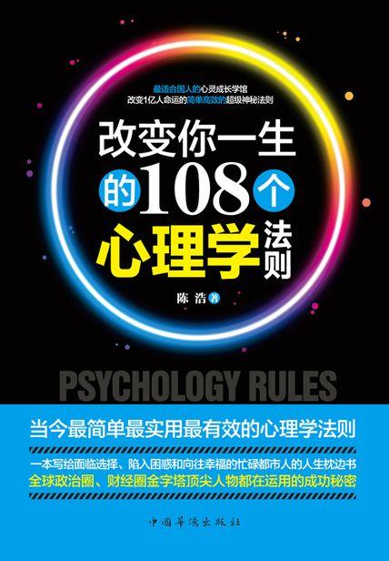 改变你一生的108个心理学法则读后感(3)篇