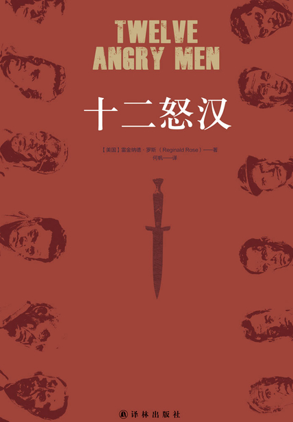 《十二怒汉》精选读后感(5)篇