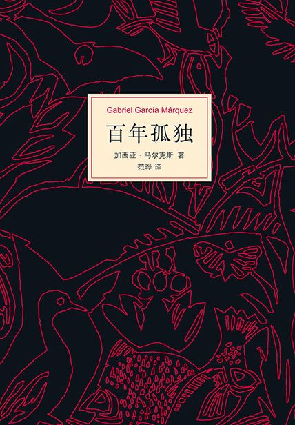 百年孤独读书赏析(3)篇