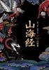 山海经:百绘卷 书评
