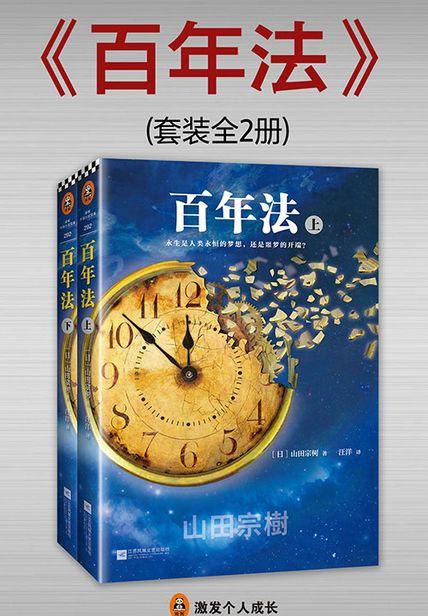 《百年法(套装全2册)》精选读后感(5)篇