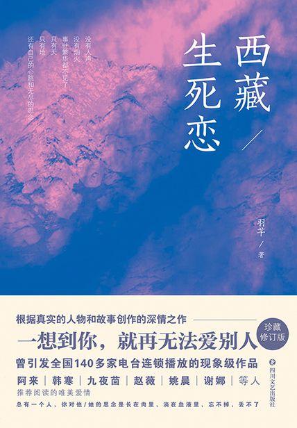 《西藏生死恋》精选读后感(10)篇