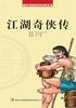 中国历代通俗演义故事·农闲读本:江湖奇侠传 书评