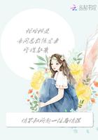 甜婚秘爱:帝国总裁强宠妻