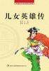 中国历代通俗演义故事·农闲读本:儿女英雄传 书评