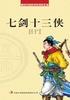 中国历代通俗演义故事·农闲读本:七剑十三侠 书评