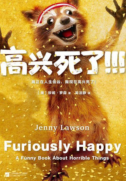 《高兴死了!!!》精选读后感(10)篇