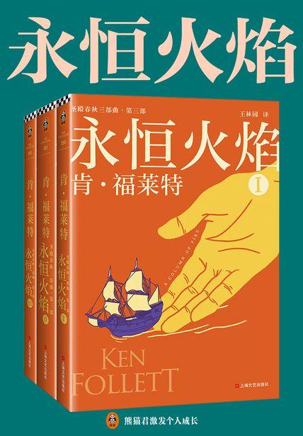 永恒火焰(全3册)