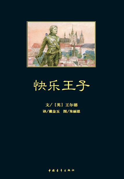快乐王子读书笔记(3)篇