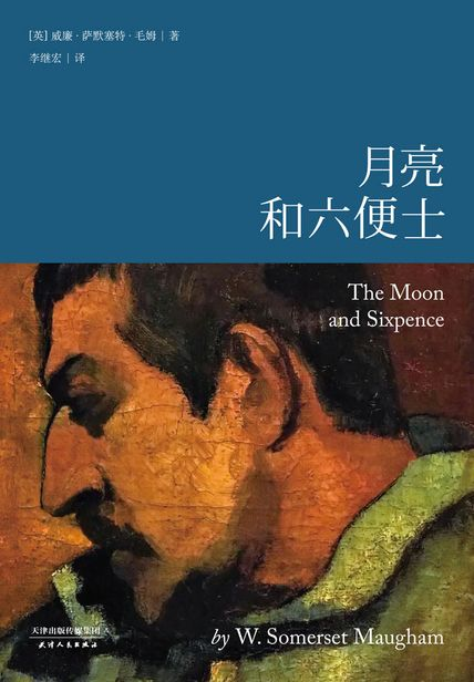 月亮和六便士讀書賞析(3)篇