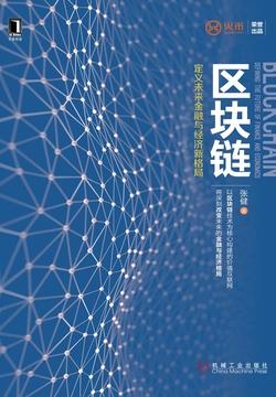 金融征信体系_区块链:定义未来金融与经济新格局-火币网 张健-微信读书