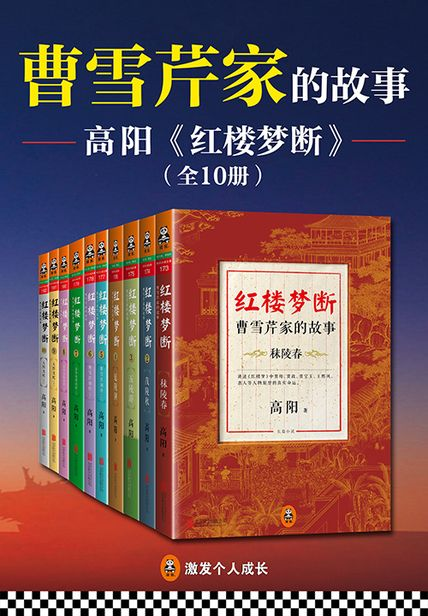 《红楼梦断:曹雪芹家的故事(全10册)》精选读后感(5)篇