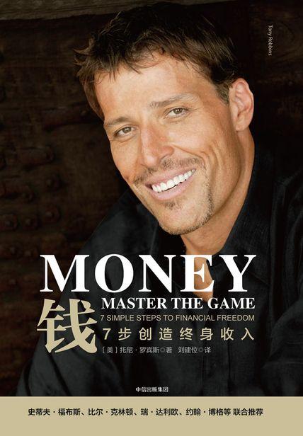 《钱:7步创造终身收入》精选读后感(5)篇
