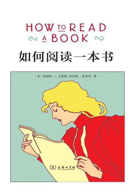 如何阅读一本书读书赏析(3)篇