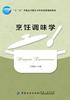烹调调味学 书评