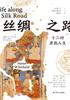 丝绸之路:十二种唐朝人生 书评
