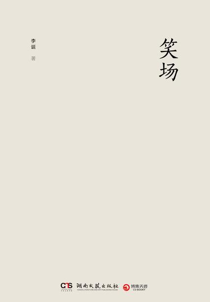 笑場讀后感800字(3)篇