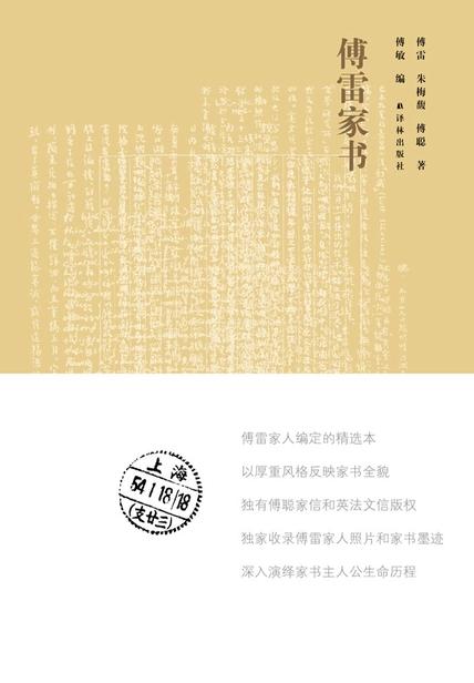 傅雷家書讀書賞析 讀后感(3)篇