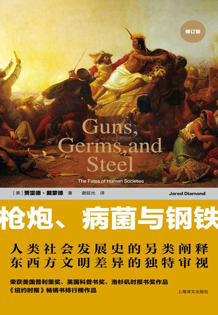 槍炮、病菌與鋼鐵:人類社會的命運(修訂版)讀書賞析 讀后感(3)篇