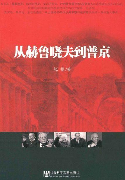 《从赫鲁晓夫到普京》精选读后感(5)篇