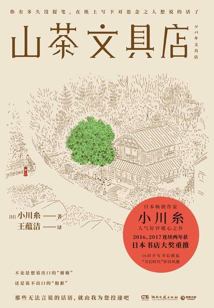 山茶文具店讀書筆記及摘抄(3)篇